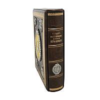 """Книга в подарок """"Илюстрированная история Петра Великого"""", Брикнер,"""