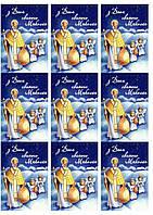 Вафельная картинка Святий Миколай