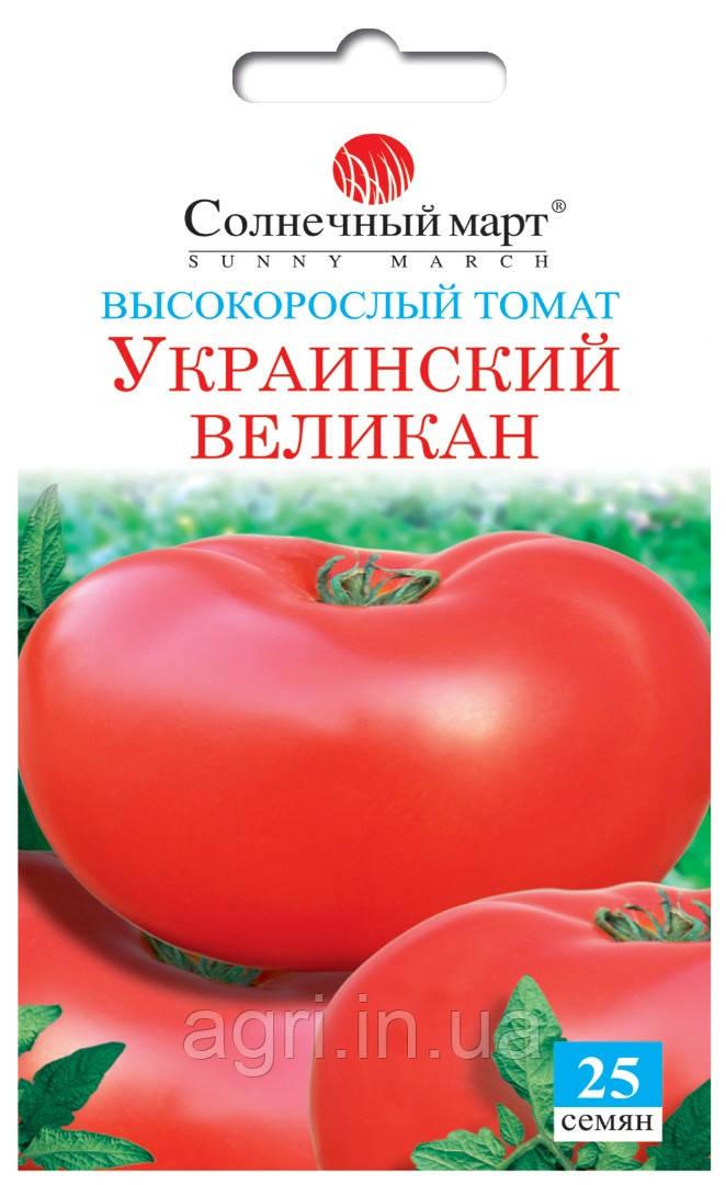 Томат Украинский великан, 25шт,
