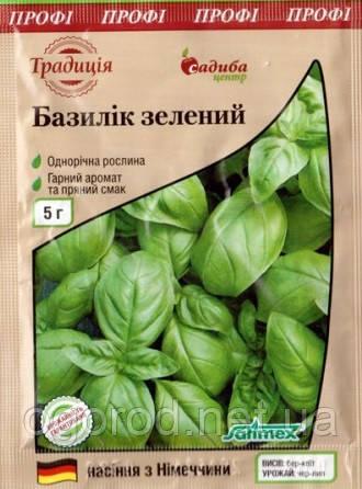 Базилик Зелёный семена 5 грамм Satimex Германия