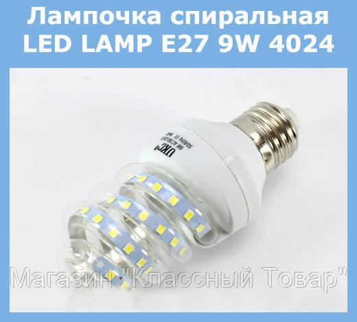 SALE! Лампочка спиральная LED LAMP E27 9W 4024 светодиодная
