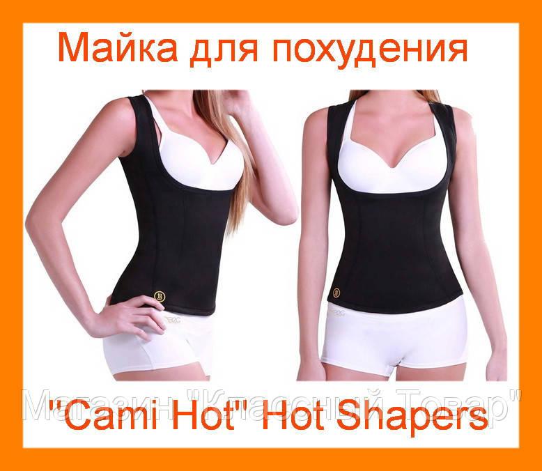 """Sale! Майка для похудения """"Cami Hot"""" Hot Shapers - РАЗМЕР только 3XL"""