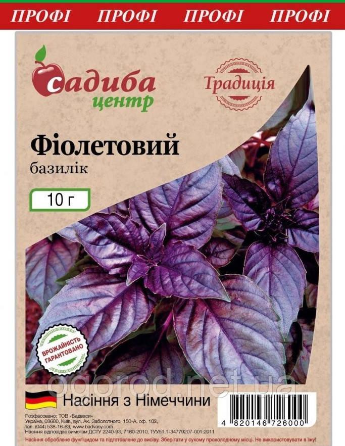 Базилик Фиолетовый семена 10 грамм Satimex Германия