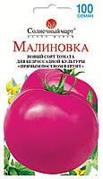 Томат Малиновка, 100шт,