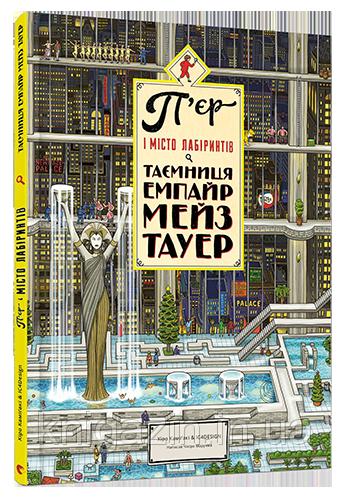 Дитяча книга П'єр і місто лабіринтів. Таємниця Емпайр Мейз Тауер Для дітей від 6 років
