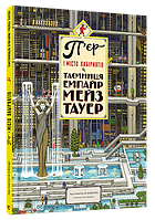 Дитяча книга П'єр і місто лабіринтів. Таємниця Емпайр Мейз Тауер Для дітей від 6 років, фото 1