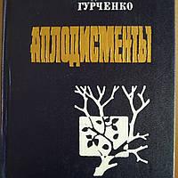 Аплодисменты Людмила Гурченко