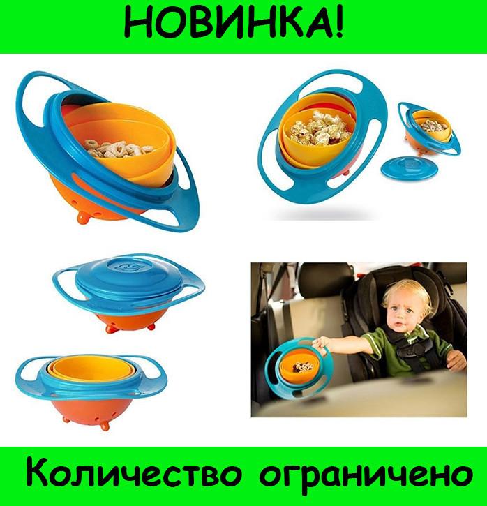 Тарелка непроливайка-неваляшка Gyro Bowl!Розница и Опт