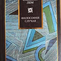 Философия случая Станислав Лем