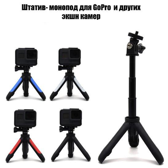 Монопод - штатив для GoPro SHORTY та інших екшн камер