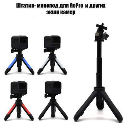 Монопод - штатив для GoPro SHORTY та інших екшн камер, фото 2