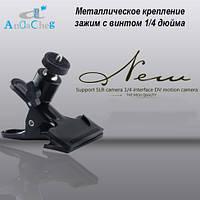 Металлическое крепление зажим с винтом 1/4 дюйма для камеры или дополнительных аксессуаров, фото 1