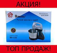 Sale! Ручной миксер с чашей Domotec MS 1133!Хит цена, фото 1