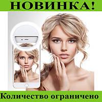 Кольцо с подсветкой для селфи selfie light!Розница и Опт