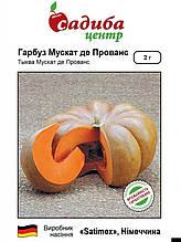 Мускат де Прованс семена тыквы Satimex Германия 2 грамма