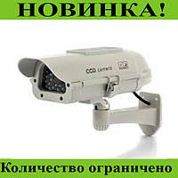 Муляж камеры видеонаблюдения Solar Powered Fake Home Dummy!Розница и Опт