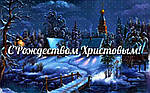 С Рождеством Христовым и Новым 2020-м годом от Craftmann-market!!!