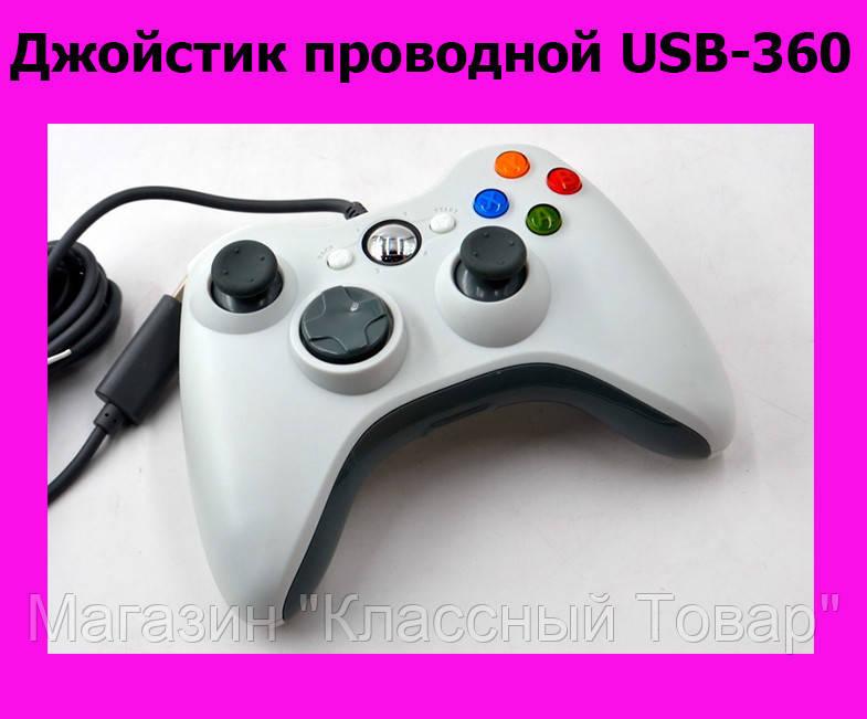 SALE!Джойстик проводной USB-360(ЧЕРНЫЙ!!!!)