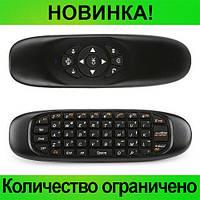 Аэромышь с русской клавиатурой Air Mouse C120!Розница и Опт