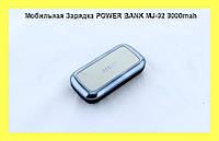 SALE! Мобильная Зарядка POWER BANK MJ-02 8000mah, фото 1