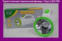 SALE! Туристический переносной фонарь Yajian LED-709 1+14LED, фото 1