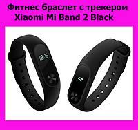 Фитнес браслет с трекером Xiaomi Mi Band 2 (копия)