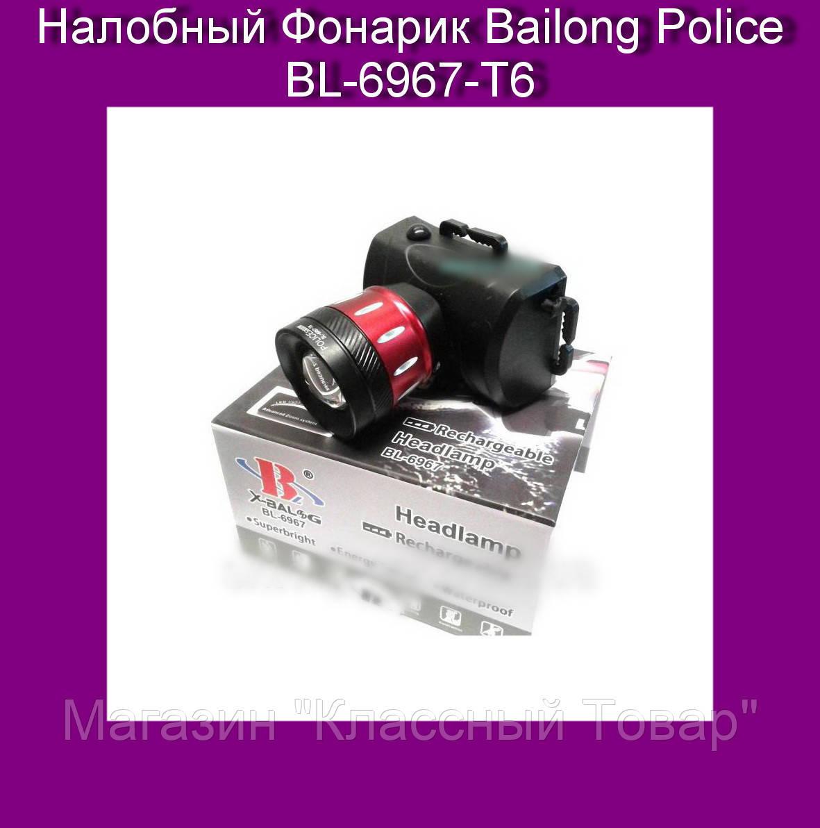 SALE! Налобный Фонарик Bailong Police BL-6967-T6