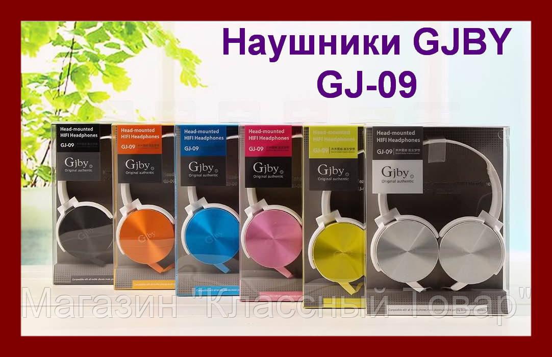 SALE! Накладные наушники с поддержкой Hi-Fi Gjby GJ-09