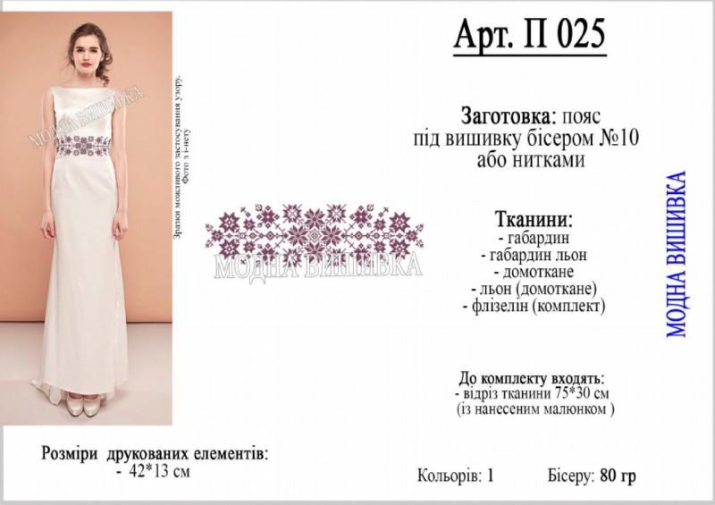 Заготовка для вишивки жіночого поясу (П-025)