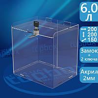 Ящик для сбора денег 200x200x150 мм, объем 6 л.