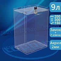 Акриловая коробка для сбора денег 200x300x150 мм, объем 9 л.