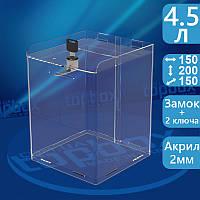 Ящик для сбора пожертвований 150x200x150 мм, объем 4,5 л.