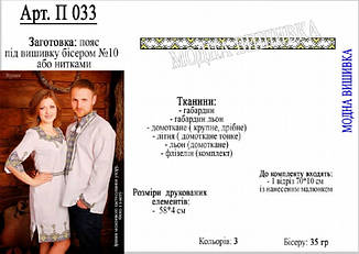 Заготовка для вишивки жіночого поясу (П-033)