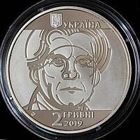 Монета Украины 2 грн 2019 г. Казимир Малевич, фото 1