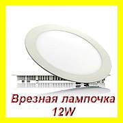 Лампочка LED LAMP 12W Врезная круглая 1407