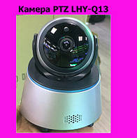 SALE! Камера PTZ LHY-Q13