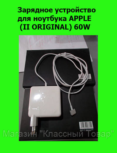 SALE! Зарядное устройство для ноутбука APPLE (II ORIGINAL) APPLE 60W Magsafe2 16.5v 3.65a