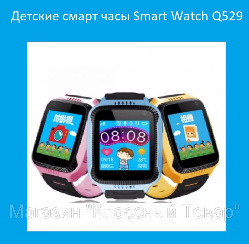 SALE!Детские смарт часы Smart Watch Q529 (BLUE)