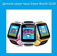 SALE!Детские смарт часы Smart Watch Q529 (BLUE), фото 1