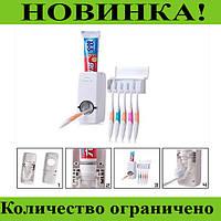 Дозатор зубной пасты и держатель щеток Toothpaste Dispenser!Розница и Опт