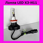 Лампа LED X3-H11