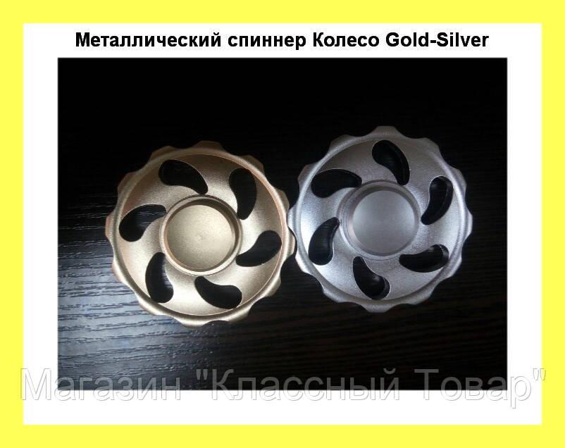 SALE! Металлический спиннер Колесо Gold