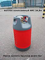 Баллон композитный пропан пропановый 24,5л HPC Чехия взрывобезопасный