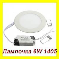 Лампочка LED LAMP 6W Врезная круглая 1405, фото 1