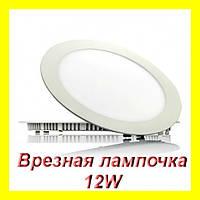 Лампочка LED LAMP 12W Врезная круглая 1407, фото 1
