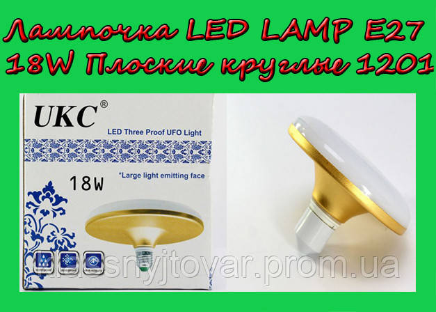 Лампочка LED LAMP E27 18W Плоские круглые 1201