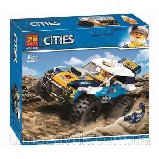 """Конструктор Bela 11217 (Аналог Lego City 60218) """"Участник гонки в пустыне""""81 деталь"""