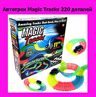 Автотрек Magic Tracks 220 деталей