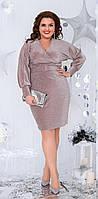 Вечернее платье Трикотаж люрекс Беж