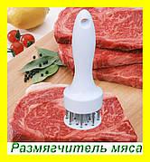 Размягчитель мяса (тендерайзер) Fleischzartmacher